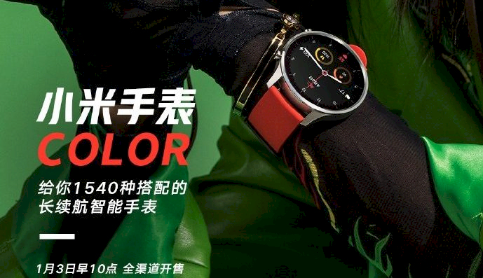 Xiaomi Watch Color has been announced, and will go on sale in China from January 3